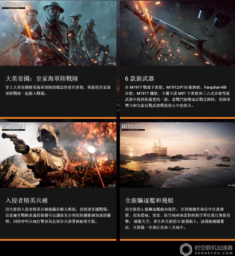 战地1海战DLC正式上线