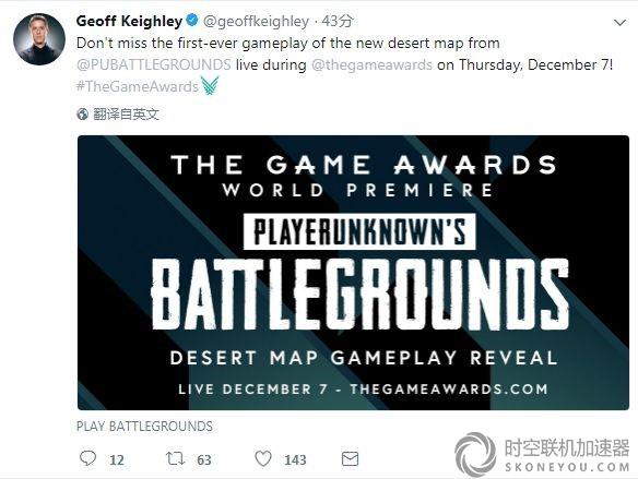 绝地求生沙漠新地图将亮相TGA