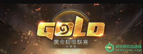 炉石传说 黄金超联赛