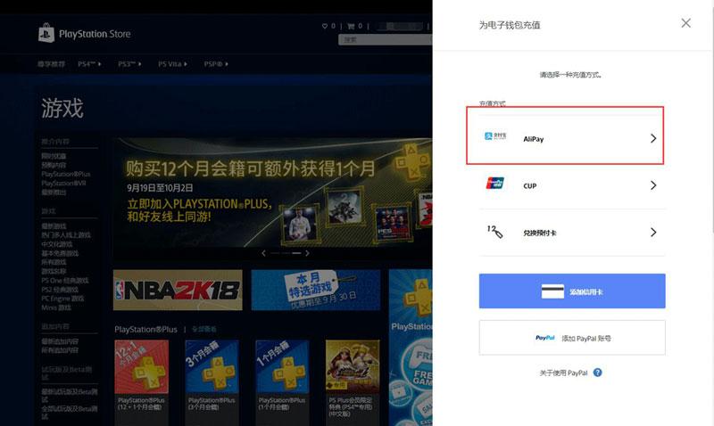 PSN港服已实现支付宝充值购买游戏