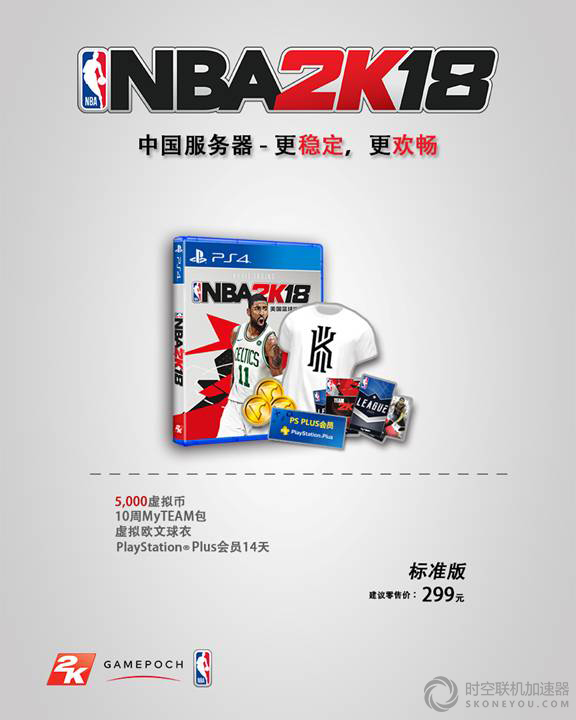 NBA 2K18游戏开启国行版预购