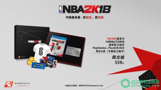 NBA 2K18国行限定版12月2日正式发售