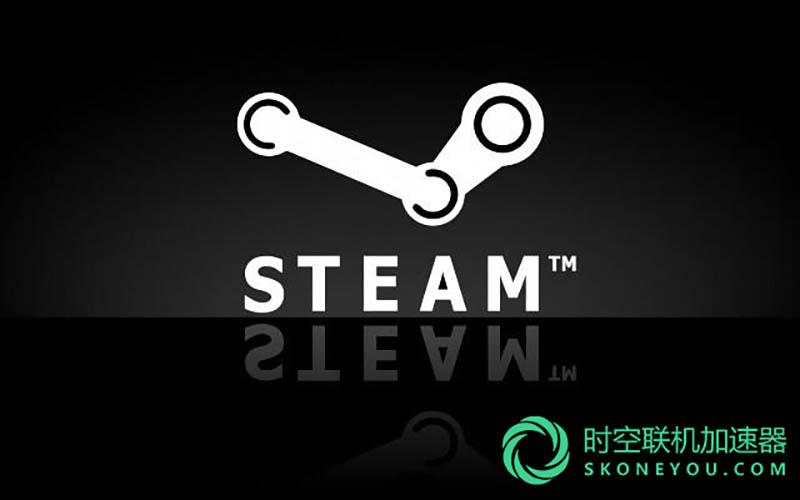 """""""steam加速器"""""""