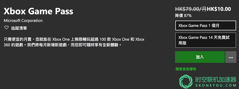 Xbox加速器